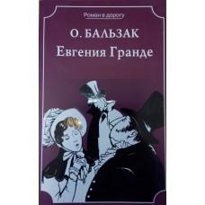 Бальзак О. Евгения Гранде. – М.: Искатель-пресс, 2014. - 318 с. - ISBN 978-5-00061-010-7