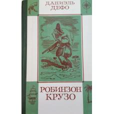 Дефо Д. Жизнь и удивительные приключения Робинзона Крузо. Написано им самим. – М.: Правда, 1979. – 304 с.