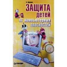 Днепров А. Г. Защита детей от компьютерных опасностей. – М.: Питер, 2008. – 188 с.: ил., – ISBN 978-5-388-00009-5