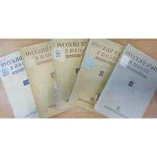 Русский язык в школе : журнал. – 1938. – № 1, 2, 3, 4, 5-6