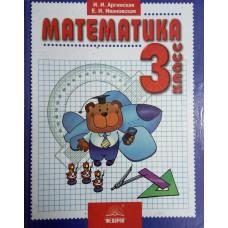 Аргинская И. И. Математика: учебник для 3 класса. – Москва: Просвещение, 2004. – 192 с.: ил. - ISBN 5-9507-0068-6