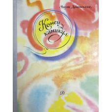 Домагалик Я. Конец каникул: повесть. - Москва: Детская литература, 1977. - 127 с.: ил.