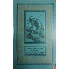 Малик В. К. Посол Урус-Шайтана: роман: [для среднего и старшего возраста]. – Москва: Детская литература, 1973. – 463 с.