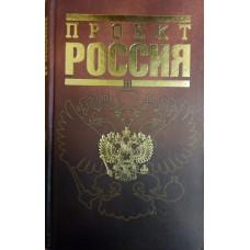 Проект Россия. – Москва: Эксмо, 2007. – 379 с. – ISBN 978-5-699-21307-8