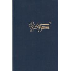 Бунин И. А. Собрание сочинений. В 4 т. - М.: Правда, 1988. - 477с.