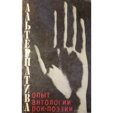 Альтернатива: опыт антологии рок-поэзии / [сост. П. Бехтин]. – Москва: Всесоюзный молодежный книжный центр, 1991. – 238 с. : ил.
