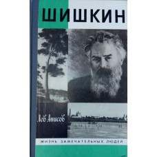 Анисов Л. М. Шишкин.  – Москва: Молодая гвардия, 1991. – 301 с., ил.