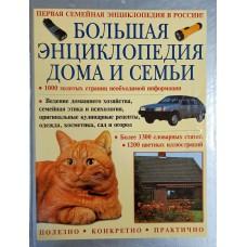 Большая энциклопедия дома и семьи : В 2 т. Т. 2. – М. : ОЛМА-пресс, 2000. – 463 с. – ISBN 5-224-00847-6