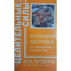 Литвина И. И. Кулинария здоровья : От принципов - к рецептам. – М.: Физкультура и спорт, 1992. – 303 с.