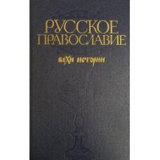 Русское православие: вехи истории. – М. : Политиздат, 1989. – 719 с. – ISBN 5-250-00246-3