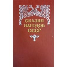 Сказки народов СССР : В 2 т. Т. 1. – М. : Правда, 1986. – 574 с.