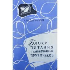 Дубинский Л. М. Блоки питания телевизионных приемников. – М.: Связь, 1964. – 95 с. (Библиотека «Телевизионный прием»)