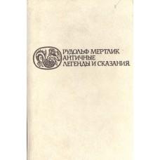 Мертлик, Р. Античные легенды и сказания : [пер. с чеш.] / [ грав. З. Мезла]. – Москва : Республика, 1992. – 478, [1] с. : грав.