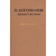 Богомолов, В. О. Момент истины : (В августе сорок четвертого...) : роман / В. О. Богомолов. – Москва : Современник, 1988. – 412, [2] с. – (Библиотека современного романа)