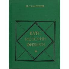 Кудрявцев, П. С. Курс истории физики. – Москва : Просвещение, 1974. – 311,  [1] с. : ил.