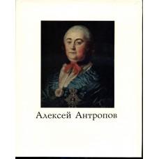 Сахарова, И. М. Алексей Петрович Антропов. 1716 - 1795. – Москва : Искусство, 1974. – 237, [3] с. :  цв. ил.