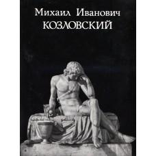 Петров, В. Н. Михаил Иванович Козловский. – Москва : Изобразительное искусство, 1977. –  228, [3] с. : ил.