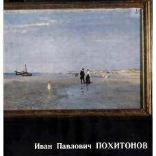 Гребенюк, В. А. Иван Павлович Похитонов. – Ленинград : Художник РСФСР, 1973. – 75 с. : ил.