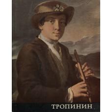 Амшинская, А. М. Василий Андреевич Тропинин : 1776-1857. – Москва : Искусство, 1970. – 244 с. : ил. – (Живопись, скульптура, графика)