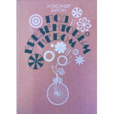 Бартэн А. А. Под брезентовым небом. – Л.: Советский писатель, 1975. – 655 с. : ил.