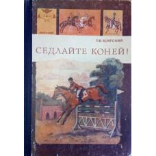 Боярский П. В. Седлайте коней! - М.: Детская литература, 1983. - 159 с., ил., фотоилл.