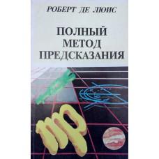 Люис Р. Полный метод предсказания: генетлиальная астрология согласно западным системам: В 2 кн. – М., 1993