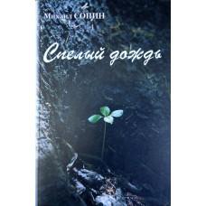 Сопин М. Л. Спелый дождь: поэтическая биография. – Вологда: Полиграф-Книга, 2011. - 272 с.