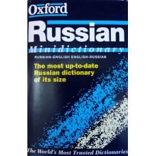 The Oxford Russian Minidictionary / Русско-английский и англо-русский словарь. – Oxford: University Press, 1997.- 696 с.