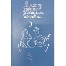В нашу гавань заходили корабли...: Песни городских дворов и окраин. – Пермь: Книга, 1996. – 430 с.