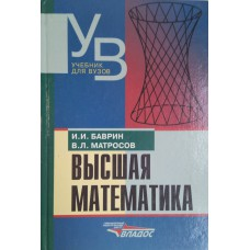 Баврин И. И. Высшая математика / И. И. Баврин, В. Л. Матросов. – М. : ВЛАДОС, 2002. – 398 с. : ил.