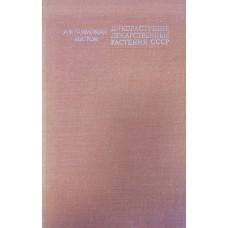Гаммерман А. Ф. Дикорастущие лекарственные растения СССР. – М. : Медицина, 1976. – 286 с. : ил.