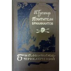 Буссенар Л. Похитители бриллиантов. – М.: Стройиздат, 1985. – 479 с. – (Библиотека приключений. В 20-ти т. Т. 9)