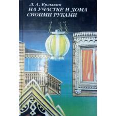 Ерлыкин Л. А. На участке и дома своими руками. – М.: Знание, 1995. – 286 с.: ил.