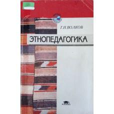 Волков Г. Н. Этнопедагогика: [Учебник]. – М.: Academia, 1999. – 167 с.