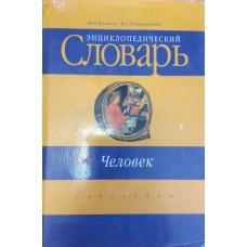 Волков Ю. Г. Человек: Энциклопедический словарь. – М.: Гардарики, 2000. – 518 с.