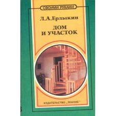 Ерлыкин, Л. А. Дом и участок / Л. А. Ерлыкин. – Москва : Знание, 1993. – 251, [5] с. : ил. – (Своими руками)