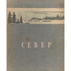 Север / [А. Л. Гарф, В. В. Покшишевский]. - М.: Молодая гвардия, 1948. - 264 с., 21 ил., 1 л. карта.