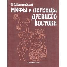 Немировский, А. И. Мифы и легенды Древнего Востока. – Москва : Просвещение, 1994. – 367, [1] с. : ил.