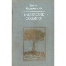 Косидовский З. Библейские сказания.- М.: Политиздат, 1978.- 455 с.