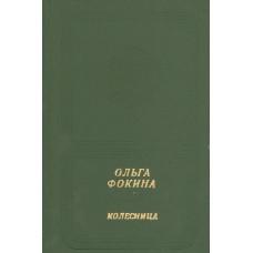Фокина О.  А. Колесница : стихи и поэма.- М.: Современник, 1983.- 264 с.