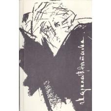 Цветаева М. Стихотворения. Поэмы.- М.: Правда, 1991.- 688 с.