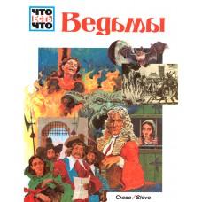 Тарновский В. Ведьмы. - Б.м. : Слово, 1994. – 48 с. : цв. ил. . - (Что есть что).