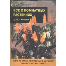 Хессайон Д. Г. Все о комнатных растениях. - М. : Кладезь-Букс, 2000. - 255 с. : ил.