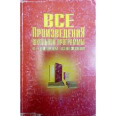 Все произведения школьной программы в кратком изложении: / [Автор -составитель И. О. Родин, Т. М. Пименова]. – М.: Родин и компания: АСТ, 1996. – 614 с.