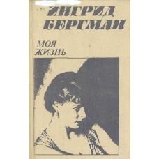Бергман И. Моя жизнь. – М. : Радуга, 1988. – 493 с., ил.