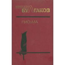 Булгаков М.А. Письма : Жизнеописание в документах. – М. : Современник, 1989. – 575 с., ил.