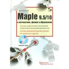 Дьяконов В.П. MAPLE 9.5/10 в математике, физике и образовании.- М.: Солон-Пресс, 2006.- 720 с.