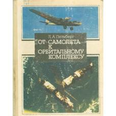 Гильберг Л.А. От самолета к орбитальному комплексу. – М. : Просвещение, 1992. – 286 с. : ил.