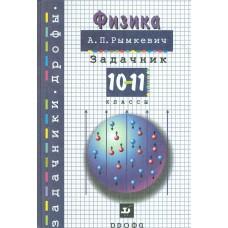 Рымкевич А.П. Физика : 10-11 классы : пособие для общеобразовательных учреждений : [задачник]. – М. : Дрофа, 2008. – 188 с. : ил.