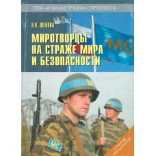 Шепова Н.Я. Миротворцы на страже мира и безопасности. – М. : Русское слово, 2008. – 206 с.